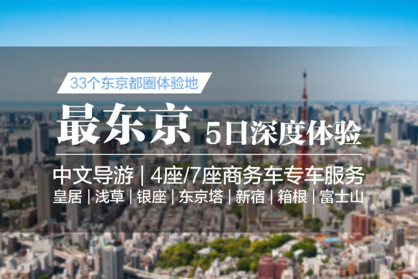 5天4晚体验最东京: 高品质深度温泉度假游(首次必去的33个东京都圈体验地)
