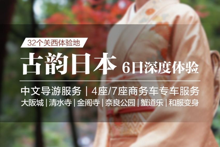 【6天5晚古韵关西】大阪/京都/奈良深度游 和服变身体验/品味饕餮美食 (首次必去的32个关西体验地)