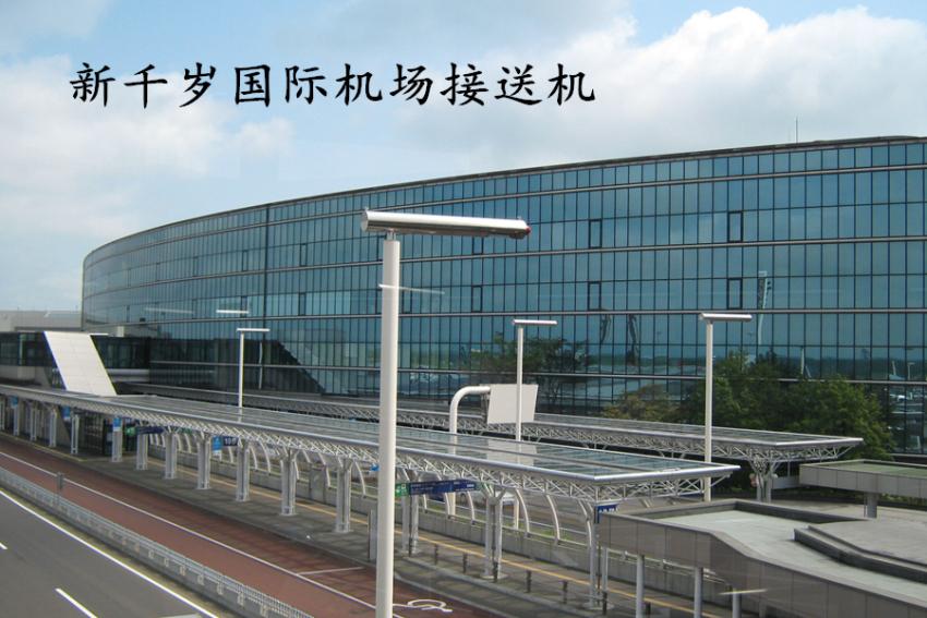 【接送机】新千岁国际机场 - 札幌市内单程接机/送机