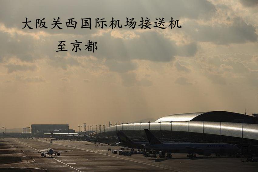 【接送机】大阪关西国际机场 - 京都市内单程接机/送机