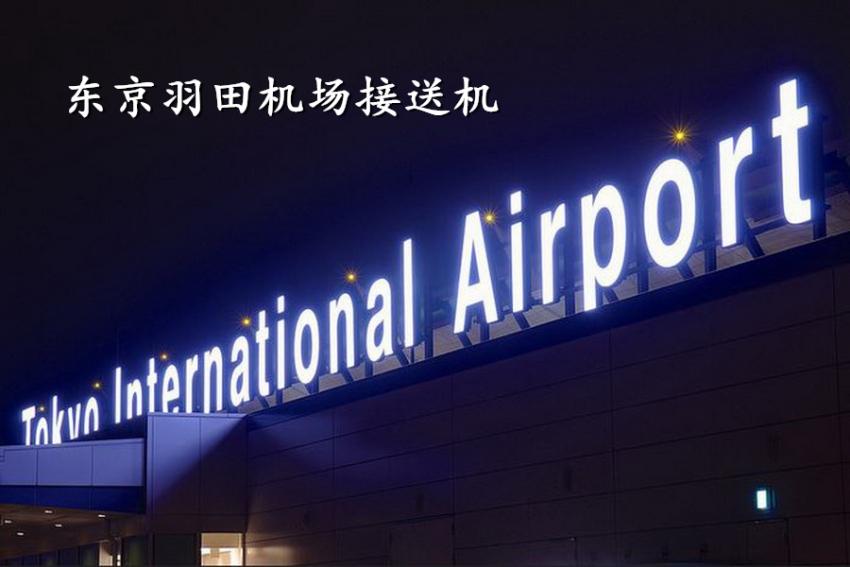 【接送机】东京羽田国际机场 - 东京市内单程接机/送机