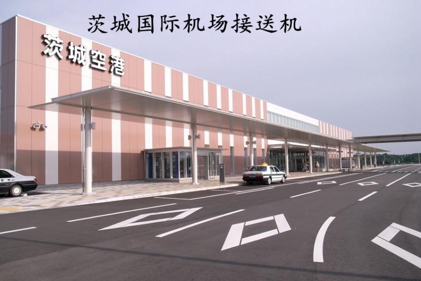【qy6千亿国际老虎机官网】茨城国际机场 - 东京市内单程接机/送机