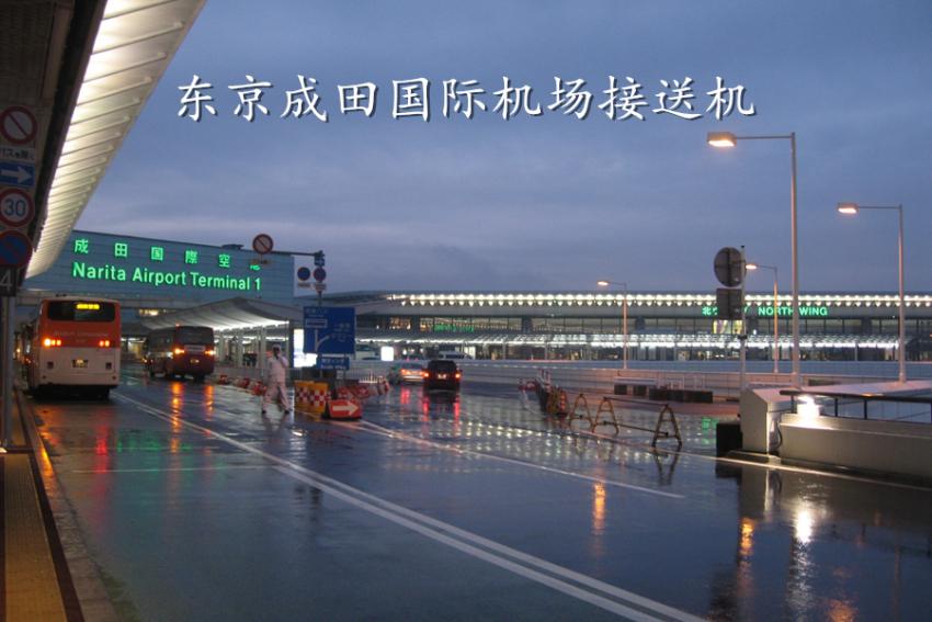 【接送机】东京成田机场 - 东京市内单程接机/送机