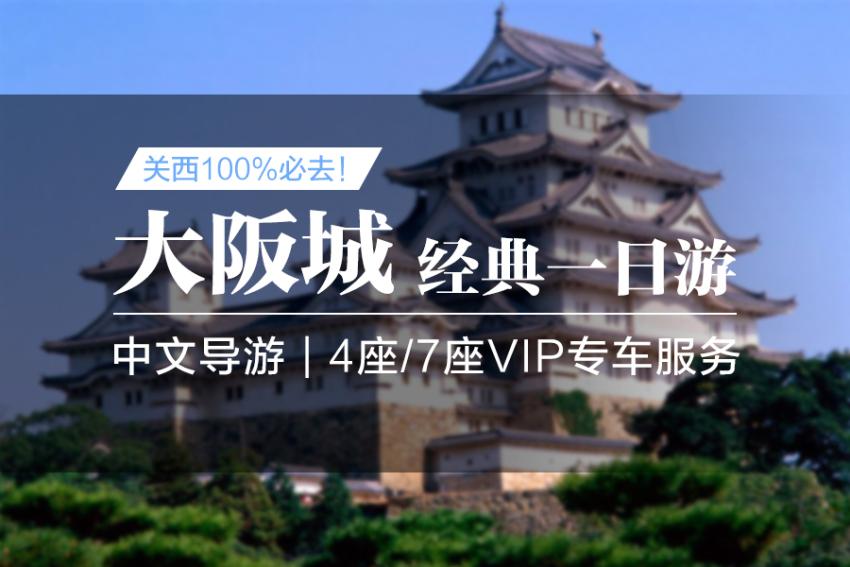 【一日游】天守阁+梅田空中展望台+梅田购物街