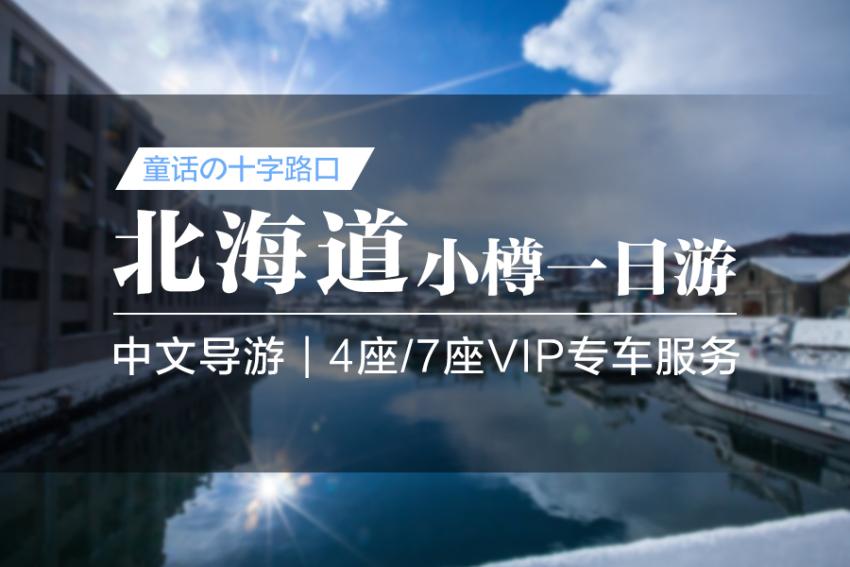 【一日游】小樽运河+天狗山缆车