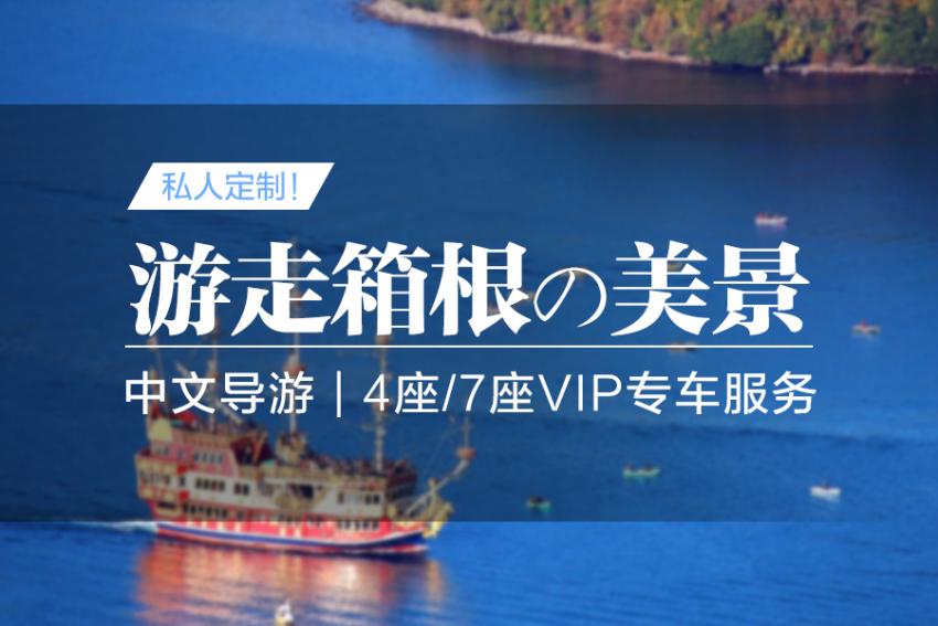 【一日游】游走箱根の美景:芦之湖海盗船+箱根缆车+大涌谷+小涌园
