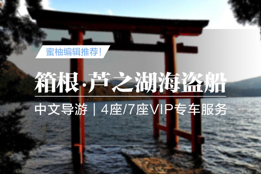 【一日游】箱根の温泉一日游:芦之湖+大涌谷+强罗温泉
