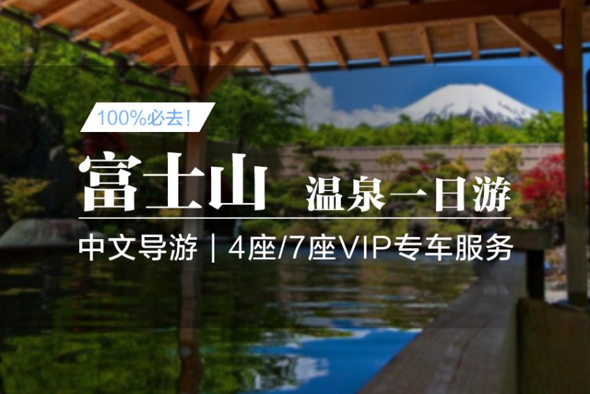 【一日游】御殿场奥特莱斯+富士山+山中湖温泉