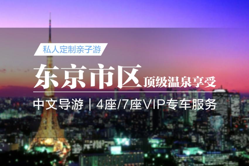 【亲子游】东京塔+筑地市场+台场海滨公园+大江户温泉