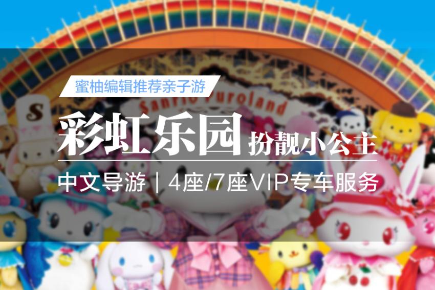 【亲子游】筑地市场+hello kitty彩虹乐园+银座