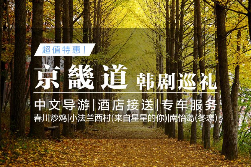 【一日游】京畿道春川+小法国村+南怡岛一日游(中文司导|专车服务)