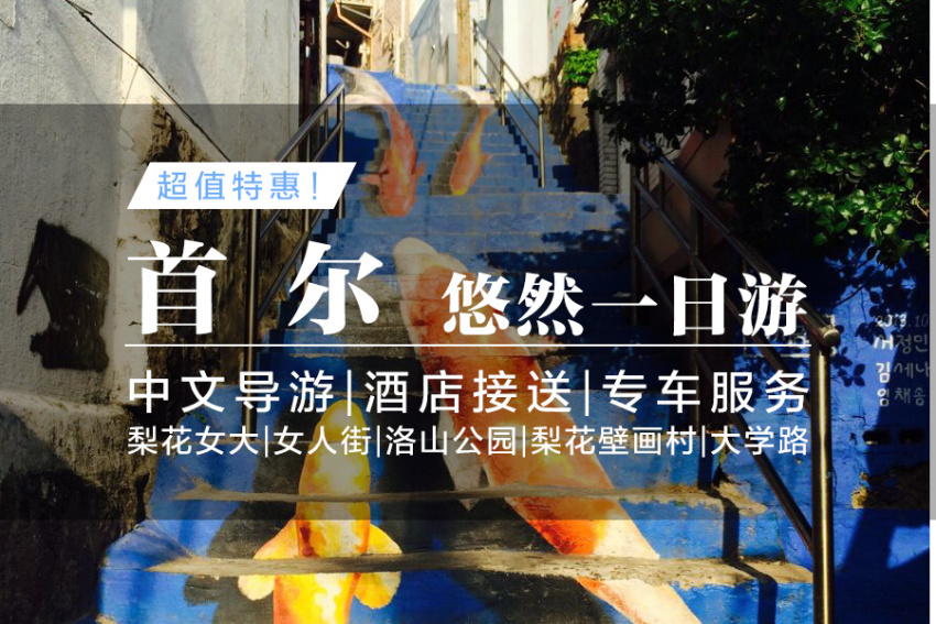 【一日游】梨花女子大学+ 洛山公园+梨花壁画村+大学路