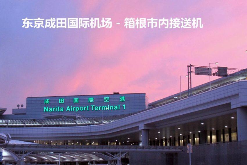 【接送机】东京成田国际机场 - 箱根市内单程接机/送机