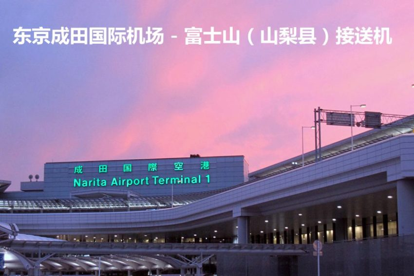 【接送机】东京成田国际机场 - 富士山(山梨县)单程接机/送机