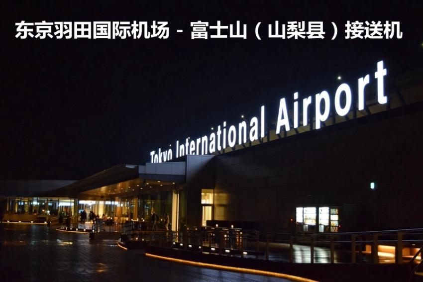 【接送机】东京羽田国际机场 - 富士山(山梨县)单程接机/送机
