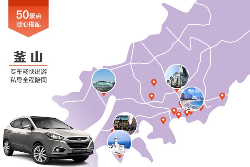 【畅游包车】釜山市内一日包车畅游