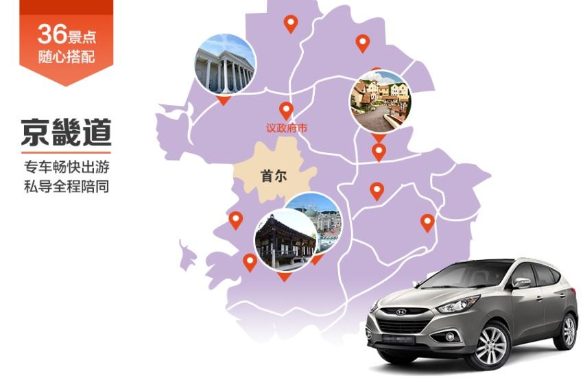 【畅游包车】首尔-京畿道专车司导服务
