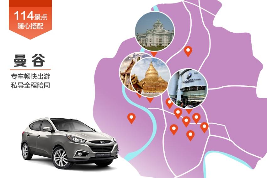 【畅游包车】曼谷市区(不含水上市场周边景点)专车私导服务