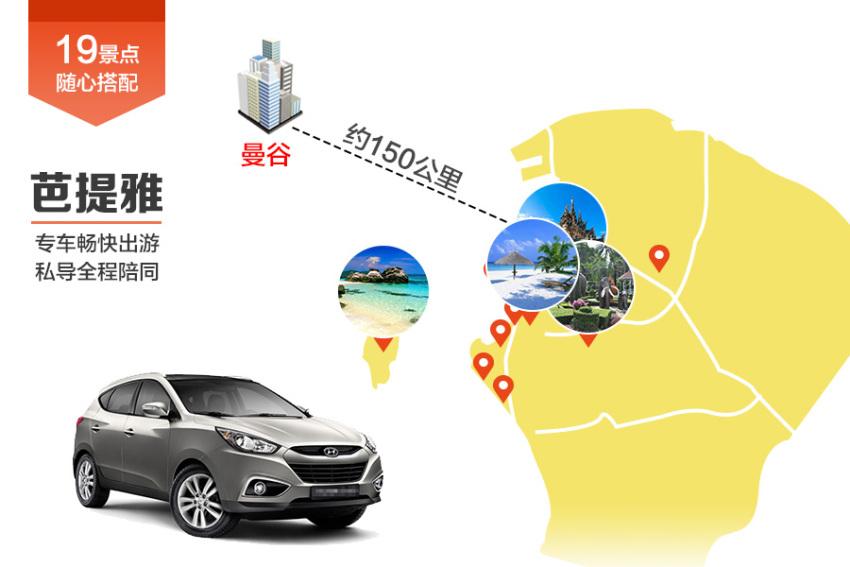【畅游包车】曼谷出发芭堤雅市区专车私导服务