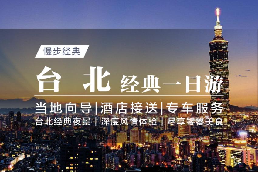【一日游】慢步台北:台北故宫博物院+士林官邸+中正纪念堂+国父纪念馆+台北101大厦
