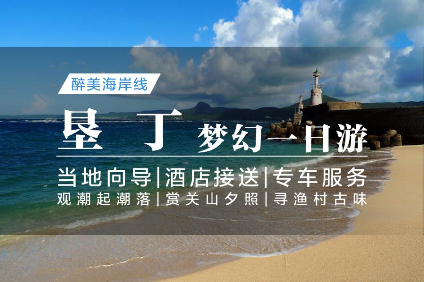 【一日游】醉美垦丁:鹅銮鼻+帆船石+猫头鼻+白沙湾+关山夕照