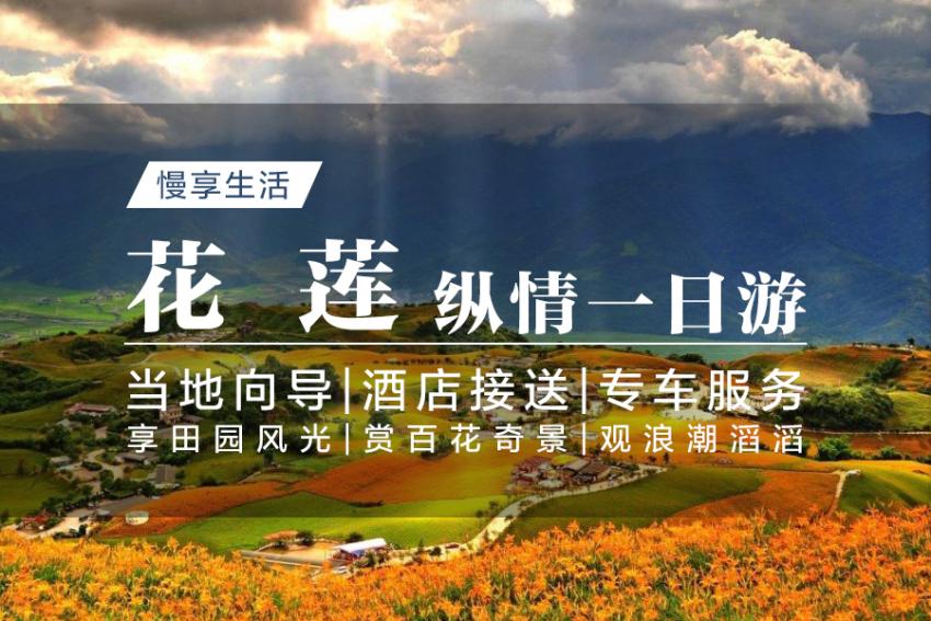 花莲一日游:东部海岸线+石梯坪+北回归线标志+瑞穗农场+花东纵谷
