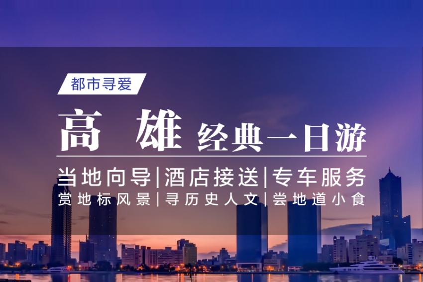 【一日游】寻爱高雄:驳二艺术特区+打狗英国领事馆+西子湾+爱河+真爱码头