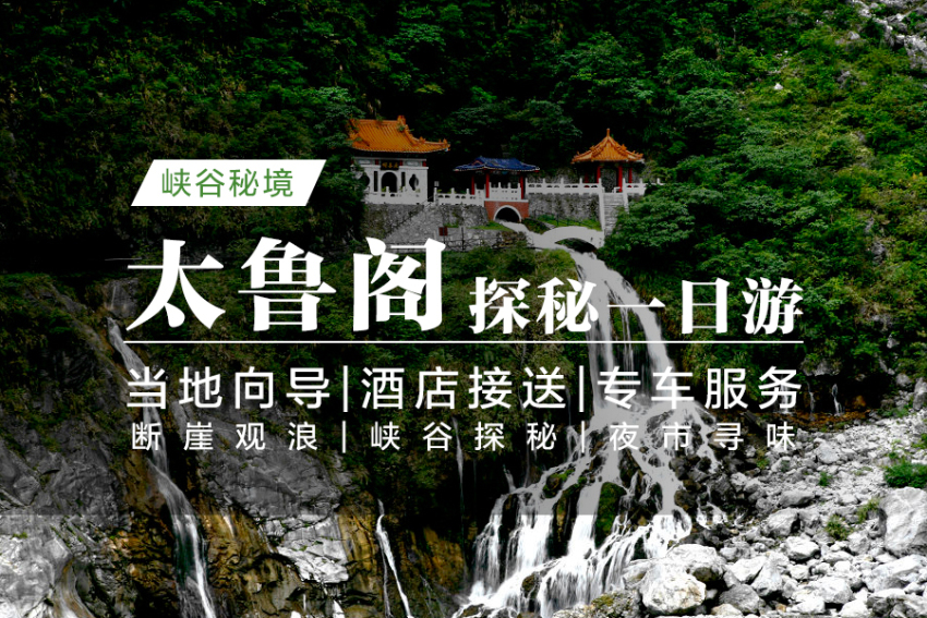 【一日游】探秘太鲁阁:清水断崖+太鲁阁+七星潭+东大门夜市