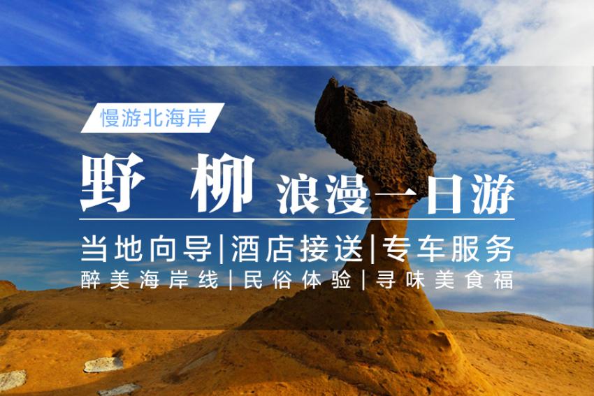 【一日游】慢游台北:野柳公园+朱铭美术馆+淡水红毛城+渔人码头