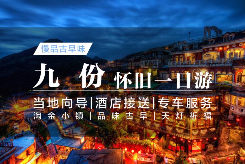 【台北经典线路一日游】野柳公园+金瓜石黄金博物馆+九份老街+平溪天灯