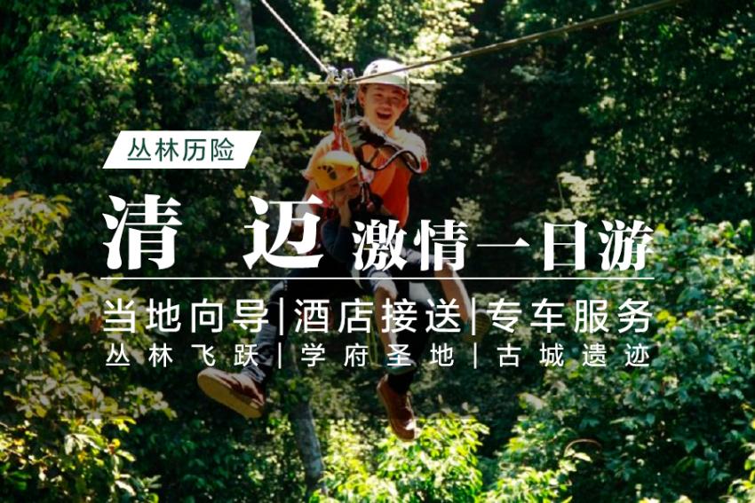 清迈丛林历险一日游:丛林飞跃+清迈大学+宁曼路+清迈古城