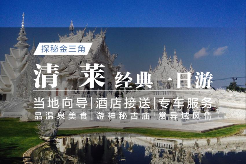 【一日游】探秘金三角:清莱温泉+白庙+黑庙+长颈族村