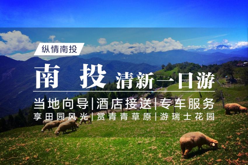 【一日游】纵情南投:中台禅寺+清境农场+青青草原+小瑞士花园