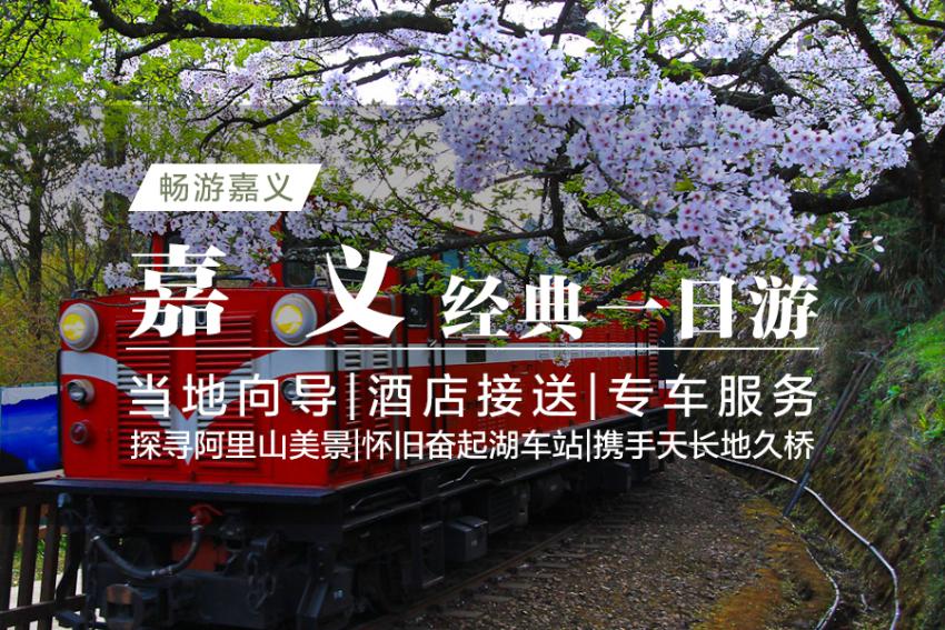 【一日游】畅游嘉义:阿里山+奋起湖+天长地久桥+北回归线纪念碑
