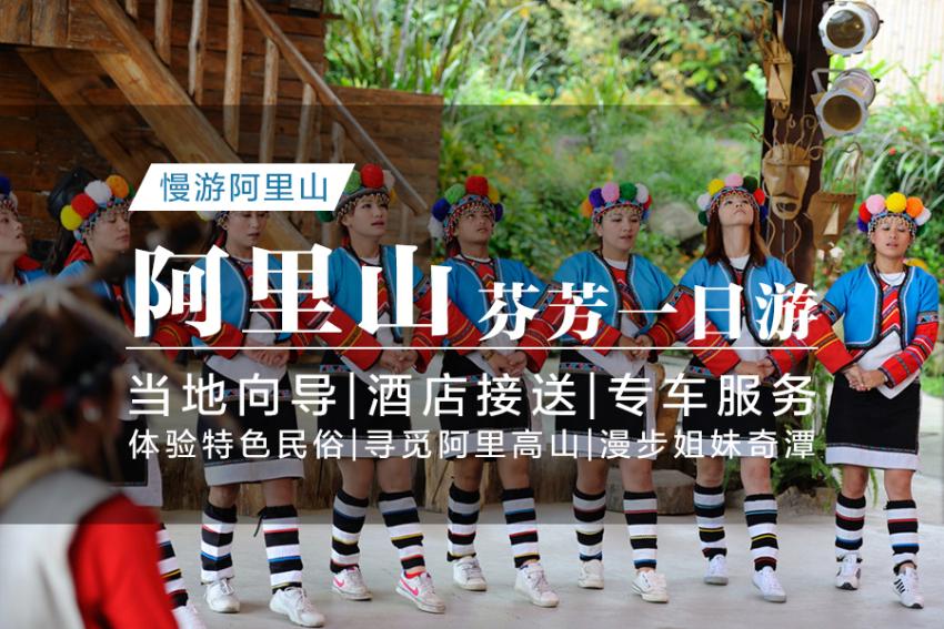 【一日游】慢游阿里山:奋起湖风景区+邹族文化部落+阿里山+姊妹潭