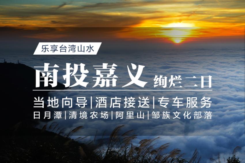 【乐享台湾山水二日游】清境农场+日月潭+邹族文化部落+阿里山