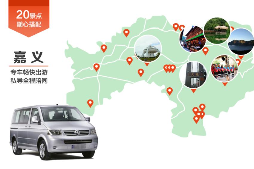 【畅游包车】嘉义市区专车司导服务(含阿里山)