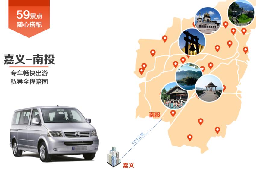 【畅游包车】嘉义(阿里山)- 南投(日月潭/埔里/清境农场)单程包车