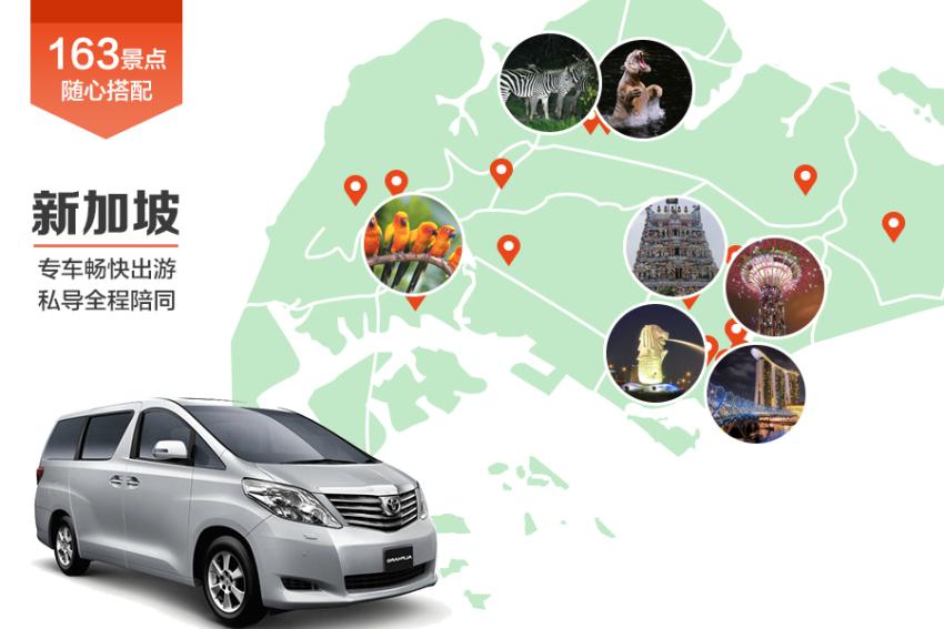 【畅游包车】新加坡全域专车私导服务
