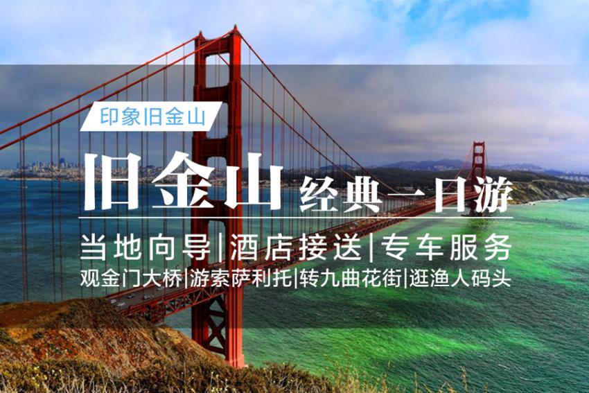 旧金山一日游:金门公园+金门大桥+索萨利托+艺术宫+九曲花街+渔人码头