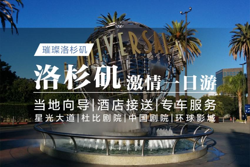 璀璨洛杉矶一日游:好莱坞星光大道+杜比剧院+中国戏院+环球影城