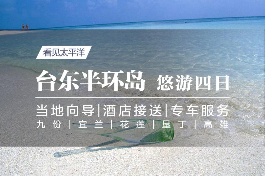 台湾东部半环岛:九份+宜兰+花莲+垦丁+高雄