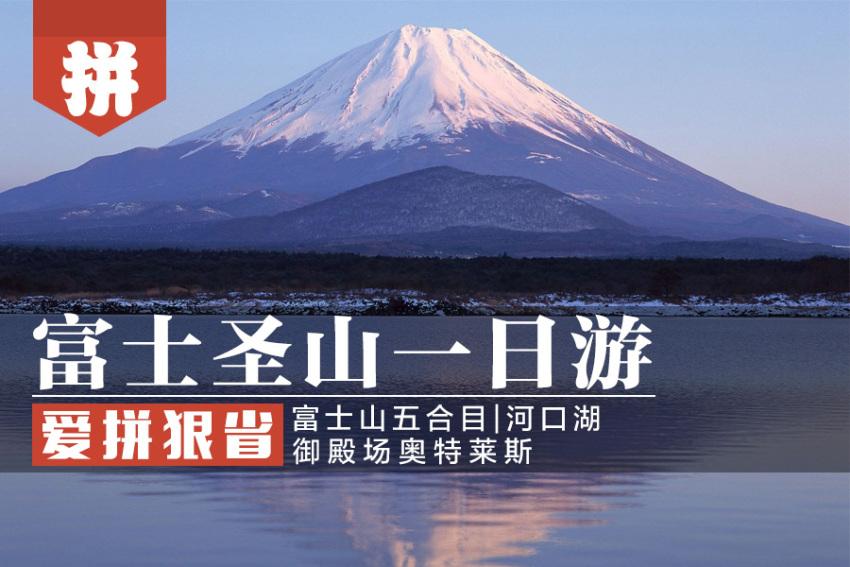 【爱拼狠省每日必发】富士山最佳观景地,奥特莱斯爆买一日游:富士山河口湖+忍野八海+御殿场奥特莱斯