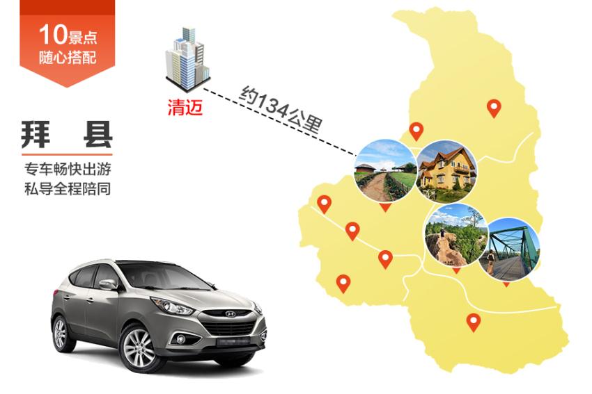 【畅游包车】清迈-拜县专车私导服务
