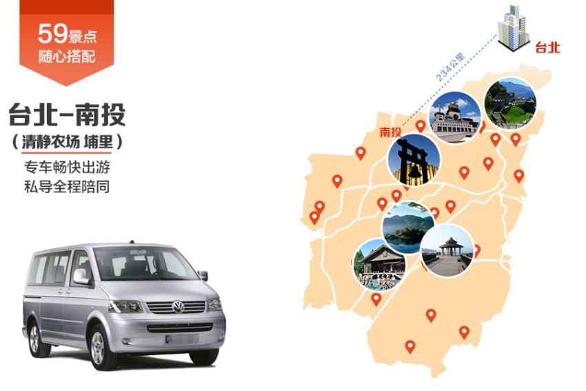 【畅游包车】台北-南投(日月潭/清静农场/埔里) 单程包车