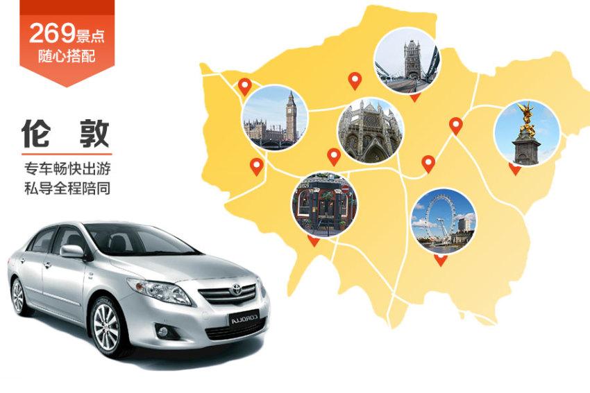 【畅游包车】伦敦市区专车司导服务