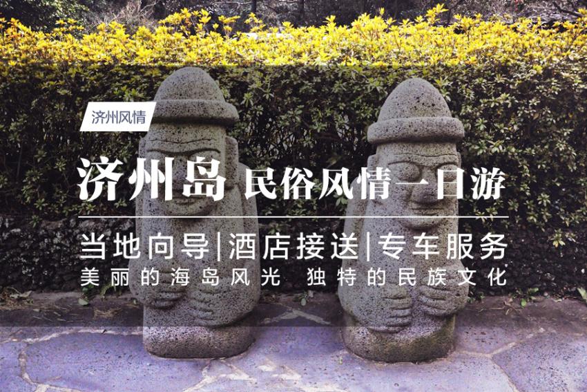 【一日游】牛岛+城山日出峰+济州岛民俗博物馆+东门市场