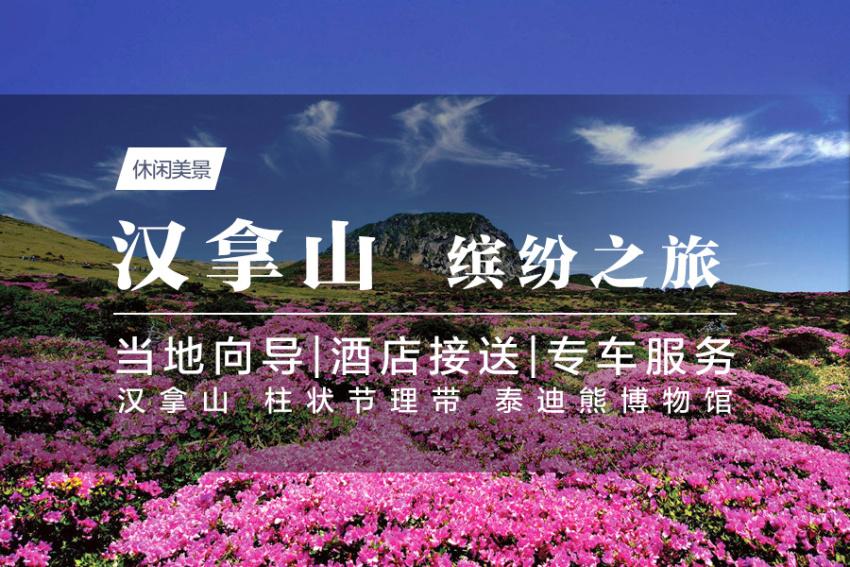 【汉拿山一日游】汉拿山+柱状节理带+泰迪熊博物馆+中文观光区