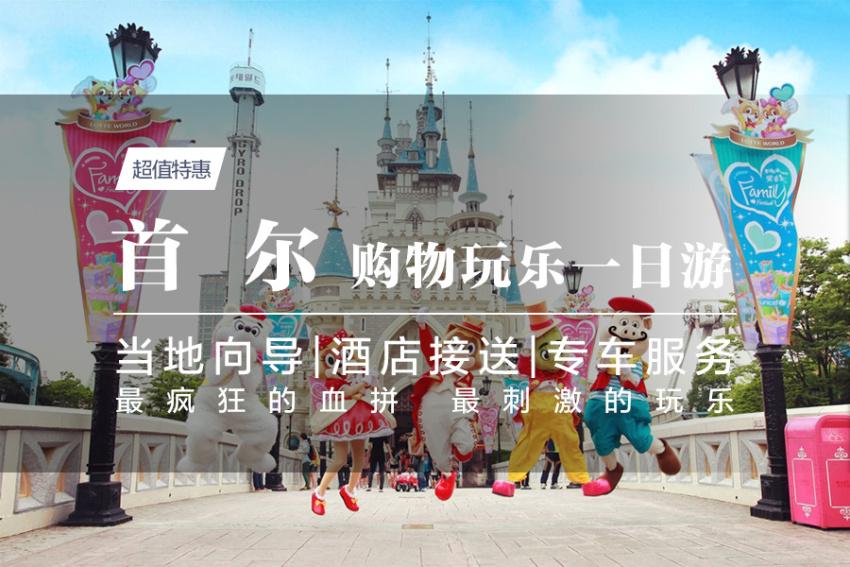 【首尔玩乐购物一日游】乐天免税店+乐天世界+NANTA 乱打秀