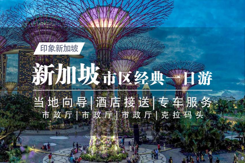 新加坡市内一日游:市政厅+牛车水+金沙空中花园+鱼尾狮公园+克拉码头